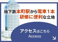 地下鉄本町駅から電車1本 研修に便利な立地 アクセスはこちら Access