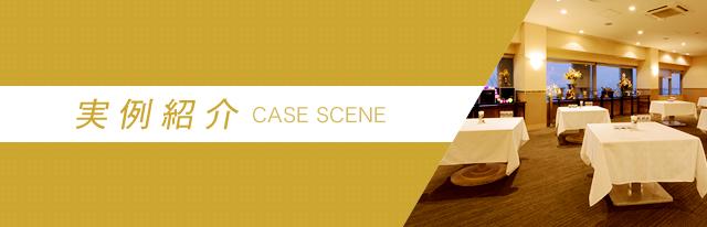 実例紹介 CASE SCENE