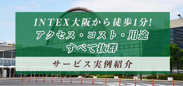 インテックス大阪出展でのご利用の画像