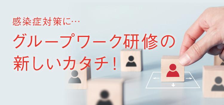グループワーク研修の新しいカタチ!の画像