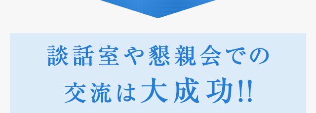 談話室や懇親会での交流は大成功!!