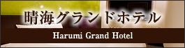 晴海グランドホテル HARUMI