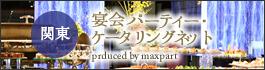 関東でのケータリングなら関東宴会パーティー・ケータリングネット prduced by maxpart