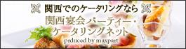 関西でのケータリングなら関西宴会パーティー・ケータリングネット prduced by maxpart