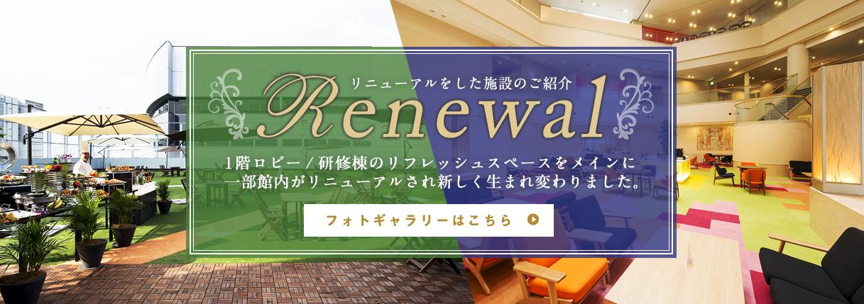 Renewal2015年4月1階ロビー、研修棟リフレッシュスペースをメインに一部館内がリニューアルされ新しく生まれ変わりました。