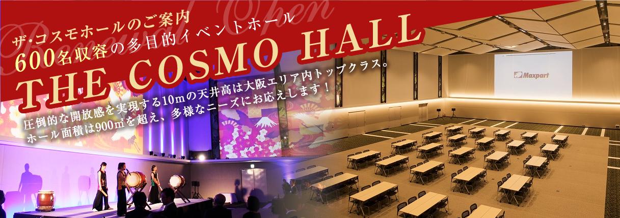 600名収容の多目的イベントホールリニューアルオープン