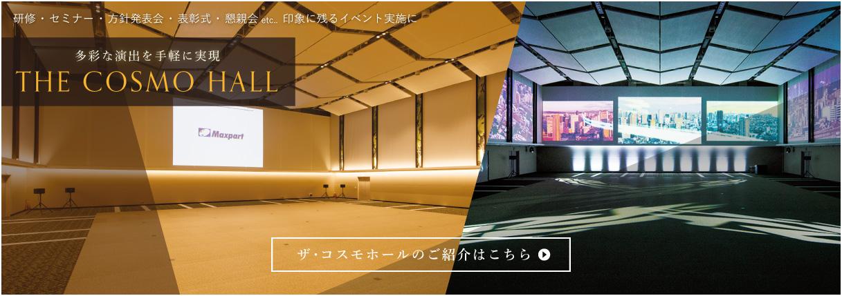 ホテルでのパーティー・宴会なら|大阪南港エリアのザ・コスモホール