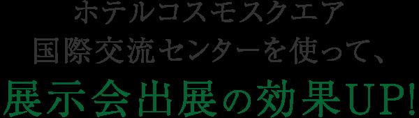 ホテルフクラシア大阪ベイを使って、会場出展の効率UP!